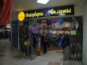 г.Клин магазин фейерверков