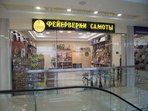 г.Солнечногорск магазин фейерверков